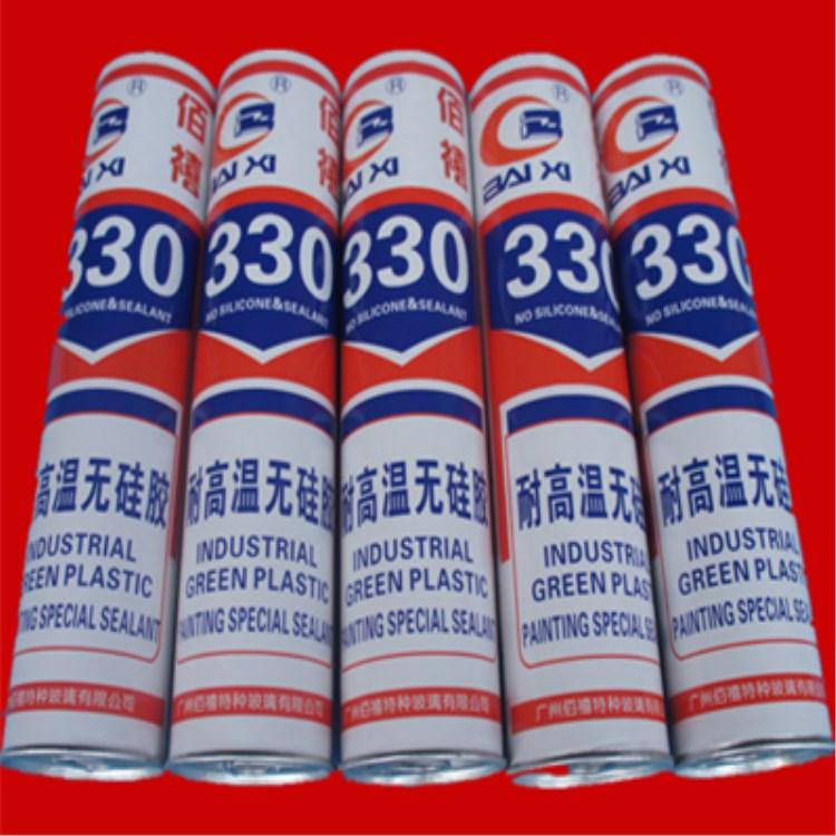330无硅胶